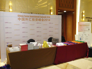 中国外汇投资峰会活动现场案例